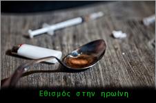 Εθισμός στην ηρωίνη